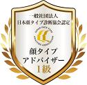 横浜顔タイプ診断